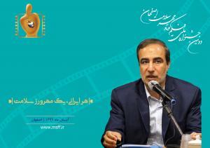 مصاحبه خبرگزاری ایسنا با دبیر جشنواره ملی فیلم مهر سلامت