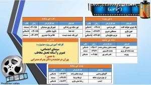 برنامه زمانبندی نمایش فیلمها