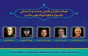هیات داوران بخش داستانی و مستند جشنواره فیلم کوتاه مهر سلامت