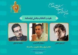 معرفی اعضای هیات انتخاب بخش فیلمنامه جشنواره ملی مهر سلامت