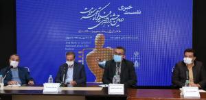 نشست خبری دومین جشنواره ملی فیلم کوتاه مهر سلامت