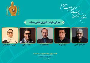 معرفی اعضای هیات داوری بخش مستند جشنواره ملی مهر سلامت
