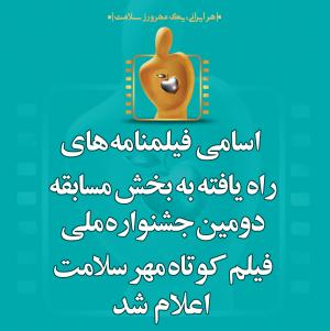 اسامی فیلمنامه های راهیافته به بخش مسابقه جشنواره ملی فیلم کوتاه مهر سلامت اعلام شد