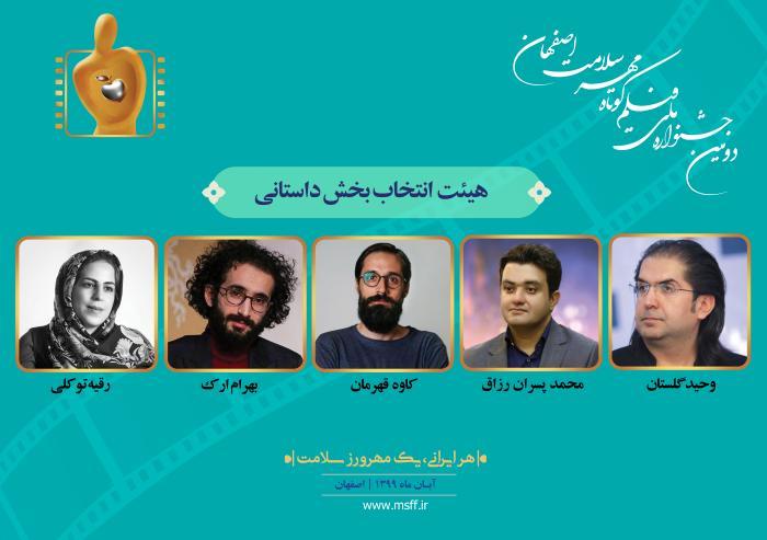 معرفی اعضای هیات انتخاب بخش داستانی جشنواره ملی مهر سلامت