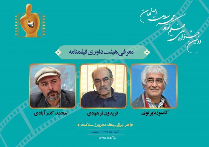 معرفی اعضای هیات داوری بخش فیلمنامه جشنواره ملی مهر سلامت