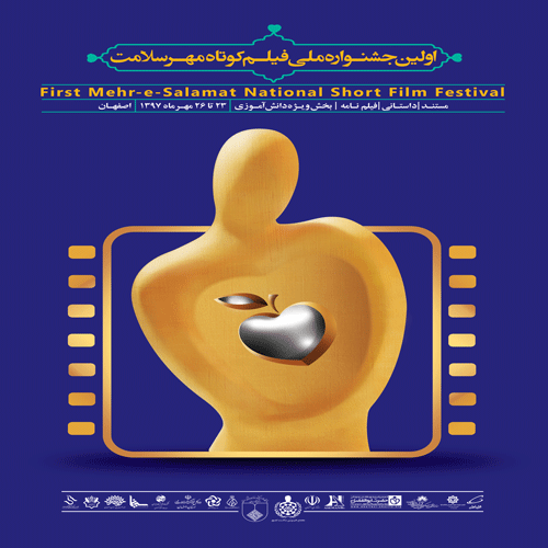 پوستر جشنواره فیلم کوتاه مهر سلامت