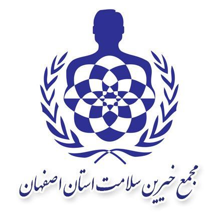 مجمع خیرین سلامت استان اصفهان