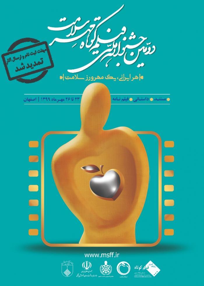 تمدید زمان ثبت نام و ارسال اثر به دومین دوره جشنواره ملی فیلم کوتاه مهر سلامت
