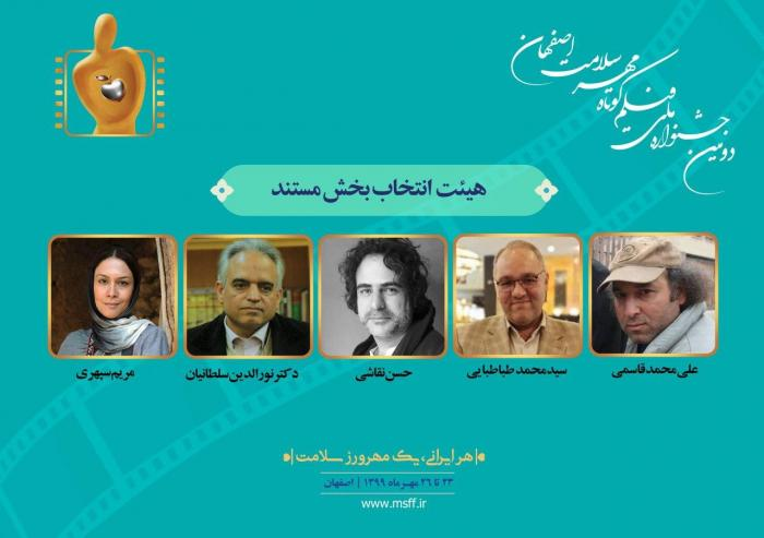 اعضای هیات انتخاب بخش مستند جشنواره ملی مهر سلامت معرفی شدند